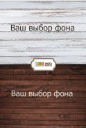 """Двусторонний фон стена или пол """"ВЫБОР ПОКУПАТЕЛЯ"""""""